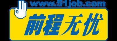 51Job Inc.